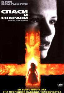 Спаси и сохрани (2002)