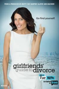 Инструкция по разводу для женщин (1 сезон)