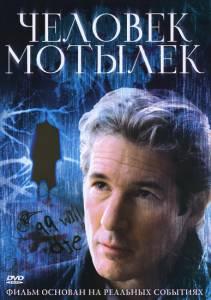 Человек-мотылек (2002)