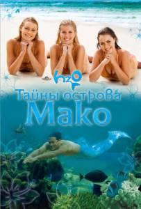 Тайны острова Мако (2 сезон)