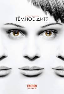Темное дитя (3 сезон)