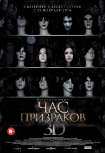 Час призраков (2014)