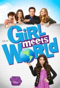 Девушка познаёт мир (1 сезон)