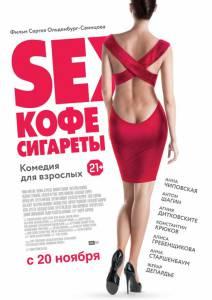 Секс, кофе, сигареты (2014)