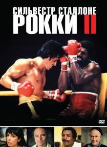 Рокки2 (1979)