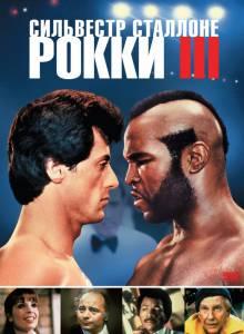 Рокки3 (1982)