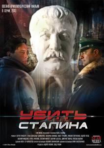 Убить Сталина (1-8 серия)