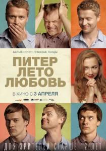 Питер. Лето. Любовь (2014)