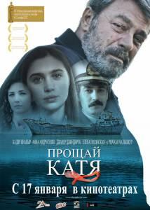 Прощай, Катя (2013)