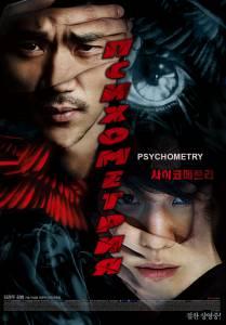 Психометрия (2013)