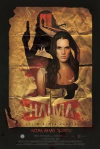 Haima / Haima (2016)