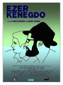 Ezer Kenegdo / Ezer Kenegdo (2016)