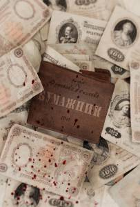 Бумажник / Бумажник (2015)
