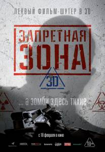 Запретная Зона 3D / Bunker of the Dead (2015)