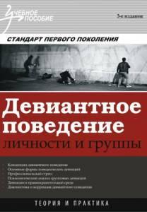 Девиантное поведение (2011)