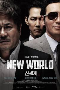 Новый мир (2013)