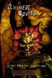 Джиперс Криперс2 (2003)