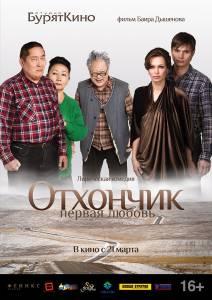Отхончик. Первая любовь (2013)
