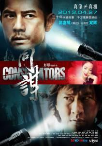 Конспираторы (2013)