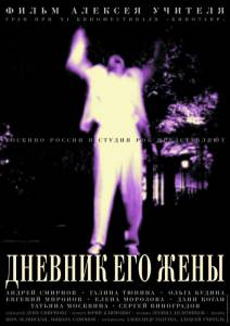 Дневник его жены (2000)
