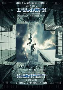 Дивергент 2: Инсургент (2015)