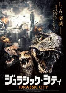 Ловушка Юрского периода (2015)
