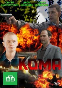 Кома (2012)