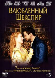 Влюбленный Шекспир (1999)