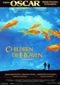 Дети небес (1997)