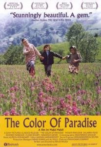 Цвет рая (1999)