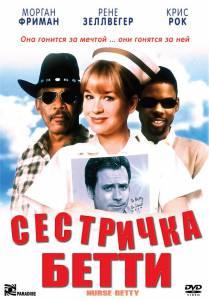 Сестричка Бетти (2001)