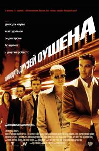 Одиннадцать друзей Оушена (2002)