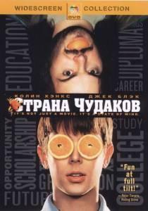Страна чудаков (2002)