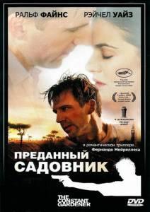 Преданный садовник (2006)