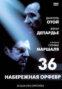 Набережная Орфевр, 36 (2005)