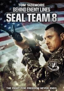 Команда восемь: В тылу врага (2014)