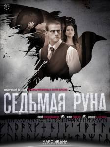 Седьмая руна (1 сезон)