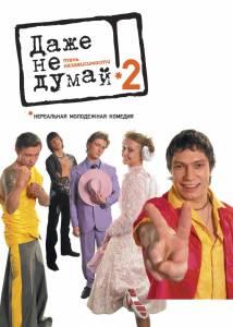 Даже не думай 2: Тень независимости (2004)