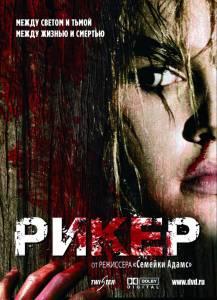 Рикер (2006)