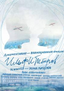 ИЛЬФИПЕТРОВ (2013)