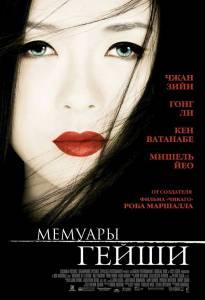 Мемуары гейши (2006)