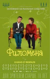 Филомена (2014)