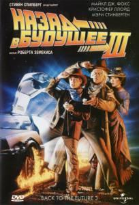 Назад в будущее3 (1990)