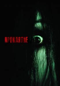 Проклятие (2004)