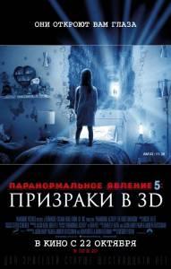 Паранормальное явление: Призраки (2015)