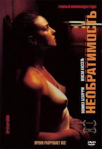 Необратимость (2003)