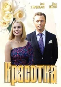Красотка (2013)