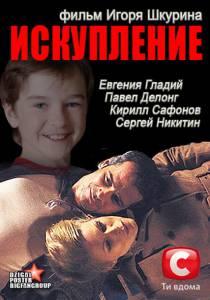 Искупление (2012)