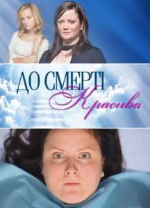 До смерти красива 5 сезон (1-13 серия)