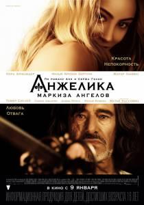Анжелика, маркиза ангелов (2014)